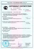 Скачать сертификат на грунтовка для внутренних работ