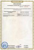 Скачать приложение к сертификату на выключатели для бытовых и аналогичных стационарных электрических установок с комплектующими (подсветка) фирмы Legrand