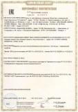 Скачать сертификат на изделия штучные хлопчатобумажные для взрослых: полотенца с маркировкой «NORFIN»