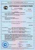 Скачать сертификат на смесь сухая гипсовая Ротбанд