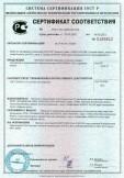 Скачать сертификат на проволока стальная сварочная сплошного сечения с омедненной и неомедненной поверхностью марки ЕКАТЕРИНА 70S-6