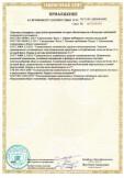 Скачать приложение к сертификату на светильники светодиодные общего назначения торговой марки «Navigator» модели NLP