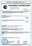 Скачать сертификат на концентрат пищевой на основе растительного сырья «Биозан Формула жизни». Торговая марка «САШЕРА-МЕД»