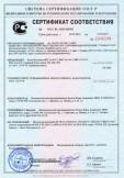 Скачать сертификат на блоки бетонные ФБС 24-4-6-Т, ФБС 24-5-6-Т, ФБС 24-3-6-Т, ФБС 24-6-6-Т, товарный бетон марки 100, 200, 300