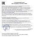 Скачать сертификат на микрофон цифровой марки «Razer», модели: RZ05-01270100-R3M1, RZ05-01320100-R3M1