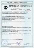 Скачать сертификат на замок врезной сувальдный