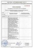 Скачать приложение к сертификату на плиты минераловатные теплоизоляционные ТЕХНО
