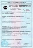 Скачать сертификат на эмаль термостойкая «Церта», торговая марка ООО «НПП СПЕКТР»