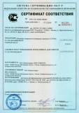 Скачать сертификат на объемные георешетки полимерные дорожные «СТРЭН»