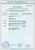 Скачать приложение к сертификату на трубы стальные электросварные, в том числе оцинкованные