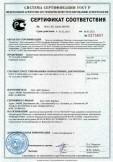Скачать сертификат на краски водно-дисперсионные различного назначения