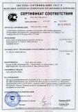 Скачать сертификат на смесь сухая гипсовая шпаклевочная КНАУФ-Фуген