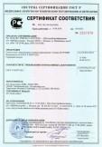 Скачать сертификат на смеси сухие строительные клеевые