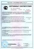 Скачать сертификат на мрамор молотый фракционированный, мрамор измельченный, утяжелитель карбонатный