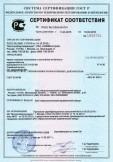 Скачать сертификат на камни стеновые полнотелые и пустотелые из бетона и керамзитобетона