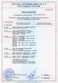 Скачать приложение к сертификату на изделия крепёжные с диаметром резьбы от М12 до М39 т.м. «Hilti»