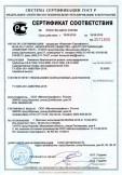 Скачать сертификат на элементы безопасности кровли: снегозадержатели трубчатые СЗ-К-1000, C3-K-3000, СЗ-П-1000, СЗ-П-З000 и декоративные опоры снегозадержателей СЗО