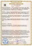 Скачать сертификат на блендеры электрические торговых марок «Bosch», «Siemens». Типы: CNHR11, CNHR12, CNHR24, CNHR25, CNHR26