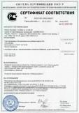 Скачать сертификат на портландцемент без минеральных добавок марки 500 (ПЦ 500-Д0)