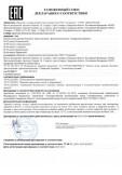 Скачать сертификат на кисели сухие овсяные быстрого приготовления с фитокомпонентами «Самарский Здоровяк»: № 82 Клюквенный, № 89 Смородиновый; № 94 С курагой; № 95 Брусничный; № 96 Черничный