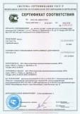 Скачать сертификат на битум