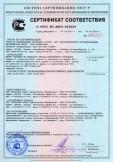 Скачать сертификат на блоки стеновые из ячеистого бетона автоклавного твердения