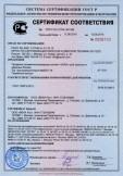 Скачать сертификат на профили поливинилхлоридные систем «VEKA» для оконных и дверных блоков