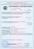 Скачать сертификат на трубы и патрубки из непластифицированного поливинилхлорида для канализации «Аделант»
