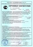 Скачать сертификат на перчатки медицинские диагностические (смотровые) нестерильные: латексные «МиниМАКС» (MiniMAX), «ДиаМАКС» (DiaMAX), «ДeнтаМАКС» (DentaMAX), «ЮниМАКС» (UniMAX); нитриловые «НитриМАКС» (NitriMAX)