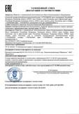Скачать сертификат на приспособления для грузоподъемных операций: траверсы грузовые, захваты грузовые в комплекте с принадлежностями, торговой марки «ТЗ-ГПО»