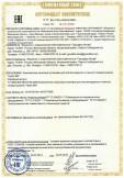 Скачать сертификат на комплектные насосные установки для систем водяного и пенного пожаротушения «Hydro MX»