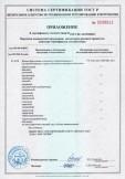 Скачать приложение к сертификату на джемы фруктовые и овощные стерилизованные и нестерилизованные, термостабильные и термонестабильные