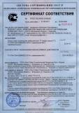 Скачать сертификат на смесь сухая штукатурная вебер.ветонит ТТ (weber.vetonit TT)