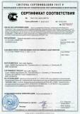 Скачать сертификат на защитно-красящий состав для древесины