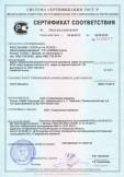 Скачать сертификат на кирпич керамический рядовой полнотелый одинарный, марки по прочности М125, класс средней плотности 2,0, марки по морозостойкости F-35