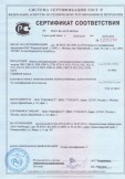 Скачать сертификат на винты самонарезающие c антикоррозионным покрытием модели FBD. FBD-Х, FBS, РВS-Х, FTD, FTD-Х, FCS, FCS-X, FG2, FG2-X, FG3, FG3-X, FG5, FG5-Х FSP3, FSP3-X, FSP5, FSP5-X FG3, FG5, FCP3, FCPS