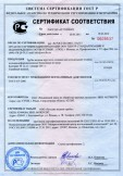 Скачать сертификат на трубы медные круглого сечения для холодильной техники холоднодеформированные бесшовные из меди