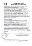 Скачать сертификат на консервы овощные: Помидоры Черри, «Тодорка»; Огурцы Корнишоны с дубовым листом «Тодорка», торговая марка «Балтика»