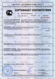 Скачать сертификат на профили металлические тонкостенные и комплектующие к ним торговой марки «Албес» для конструкций из гипсокартонных и гипсоволокнистых листов