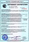 Скачать сертификат на всепогодные телекоммуникационные шкафы серии ШТВ, линейные электротехнические шкафы серии EMS и EME, торговая марка: ЦМO