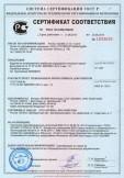 Скачать сертификат на изделия из полированного алебастра (природного гипсового камня)