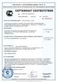 Скачать сертификат на грунтовка под гипсовую штукатурку КНАУФ Грундирмиттель