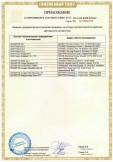 Скачать приложение к сертификату на насосы и насосные установки для дренажа и канализации, типов: KPC, Unilift KP, Unilift AP, Unilift CC, Sololift, Conlift, Multilift (серии: MSS, M, MOG, MD, MLD, MDG, MD1, MDV), комплектующие и запасные части к ним