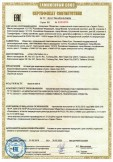 Скачать сертификат на аппаратура видеозаписывающая и видеовоспроизводящая: установки для видеоконференцсвязи, торговая марка «Aver»