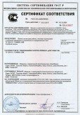 Скачать сертификат на панели легкие трехслойные, стеновые и кровельные с стальными обшивками и утеплителем из минераловатных плит