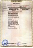 Скачать приложение к сертификату на выключатели электроустановочные, торговой марки Makel