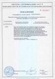 Скачать приложение к сертификату на люки чугунные смотровых колодцев и дождеприемники ливнесточные