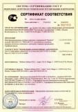 Скачать сертификат на многофункциональные струйные принтеры с маркировкой «Modecor» моделей «DECOJET C2», «DECOJET C3», для печати на съедобных пищевых носителях в комплекте с цветными и черными картриджами