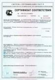 Скачать сертификат на растворы строительные: штукатурная смесь, т. м. Eurocol