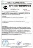 Скачать сертификат на полотно нетканое марки «ДОРНИТ ЭКО»